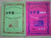 13018《连环画收藏信息》2002年创刊号和第5-6合刊.2本/50元