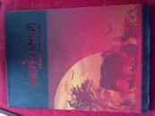 中国野生动物园 东北立林业大学出版社 8开布面精装 原价198,