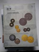 钱币--中国嘉德2008春季拍卖会