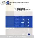 """普通高等教育""""十一五""""国家级规划教材·计算机系列教材:计算机英语(第4版)"""