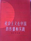 社会主义在中国的传播和实践