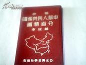 (公元1952年6月新编初版)袖珍中华人民共和国分省精图
