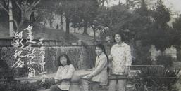 """老照片:58年福建泉州南安""""诗山公园""""(福建省第一座乡镇级公园,祖籍南安市九都镇人陈国辉创建于1930年)祥情请看转载博文"""