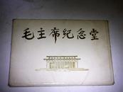 明信片:《毛主席纪念堂》9张
