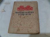 共产主义与共产党教学提要第三部分阅读文件
