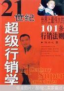 21世纪超级行销学:世界上最伟大的101条行销法则