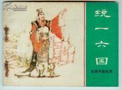 连环画:东周列国故事【统一六国】初版1印