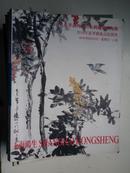 上海鸿生2010夏季艺术品拍卖会 名人书画西画古玩刺绣紫砂陶艺