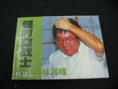 """棋艺(2001-9上)超时空战士:林海峰(64开,横翻,本书原为""""非卖品""""是棋艺杂志的赠品)"""