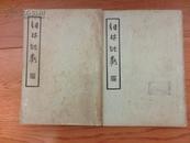 词林纪事1 1936年一版一印 张静庐校点
