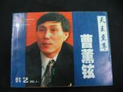 """棋艺(2001-4上)天王至尊:曹薰铉(64开,横翻,本书原为""""非卖品""""是棋艺杂志的赠品)"""