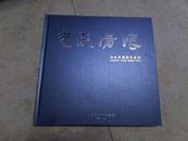 《光影情怀》(吕松星摄影作品集)13年1版1印1000册,精装12开10品,签名赠送本