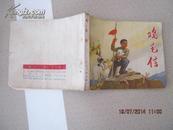 【2】鸡毛信:刘继卣   77年2版4印