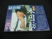 """棋艺(2001-1上)永远的本因坊:赵治勋(64开,横翻,本书原为""""非卖品""""是棋艺杂志的赠品)"""