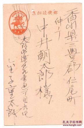伪满洲日本昭和16年(1941年)2钱邮资明信片,大坂西邮戳;