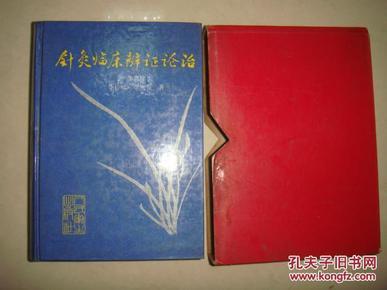 《针灸临床辨证论治》【精装95年1版1印】