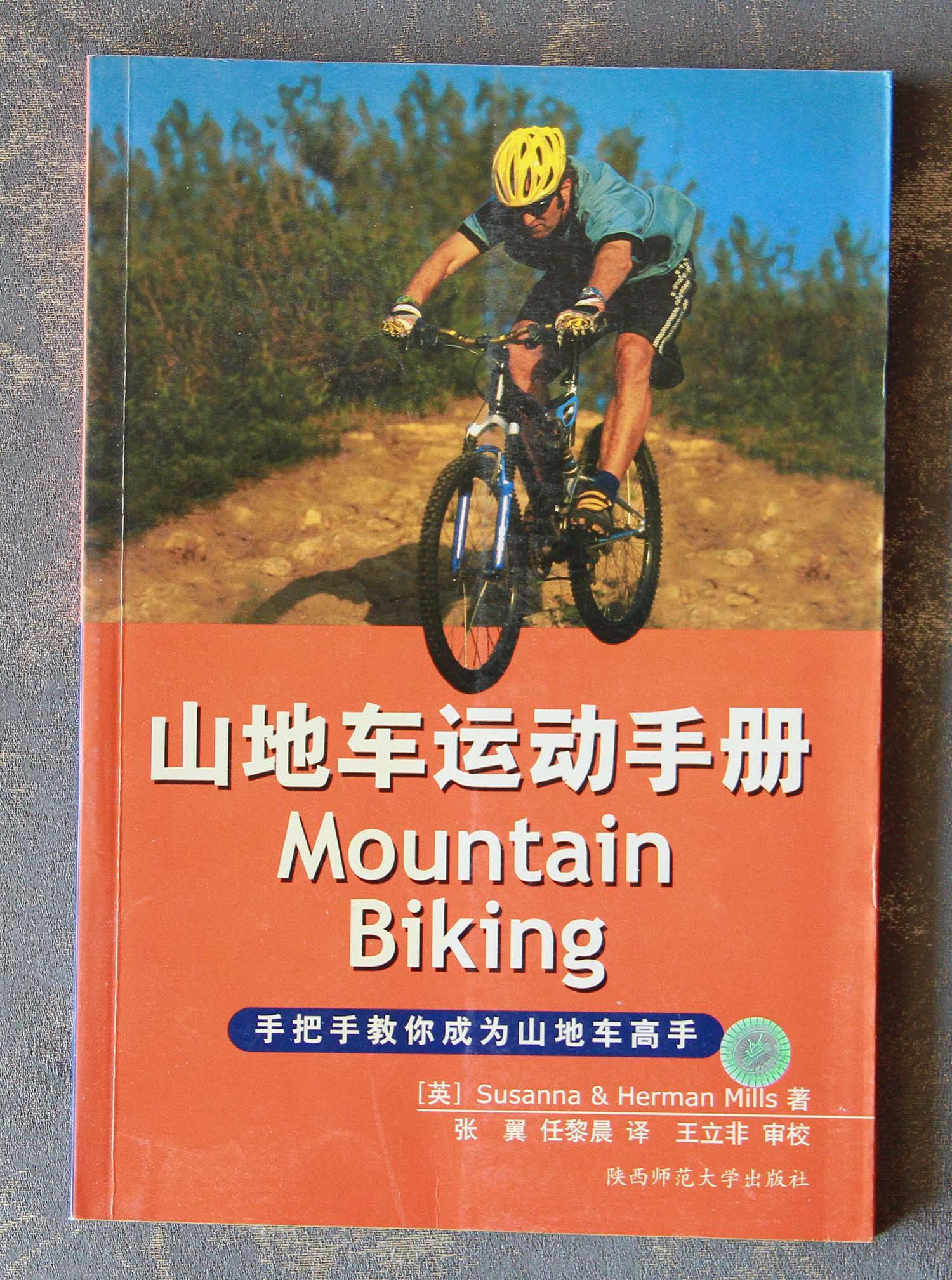 山地车运动手册 手把手教你成为山地车运动高手
