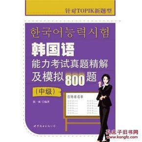 韩国语能力考试真题精解及模拟800题(中级)