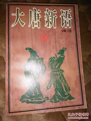 大唐新语译注