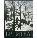 布莱盖耳画册 1959年4月出版 俄文原版黑白图册