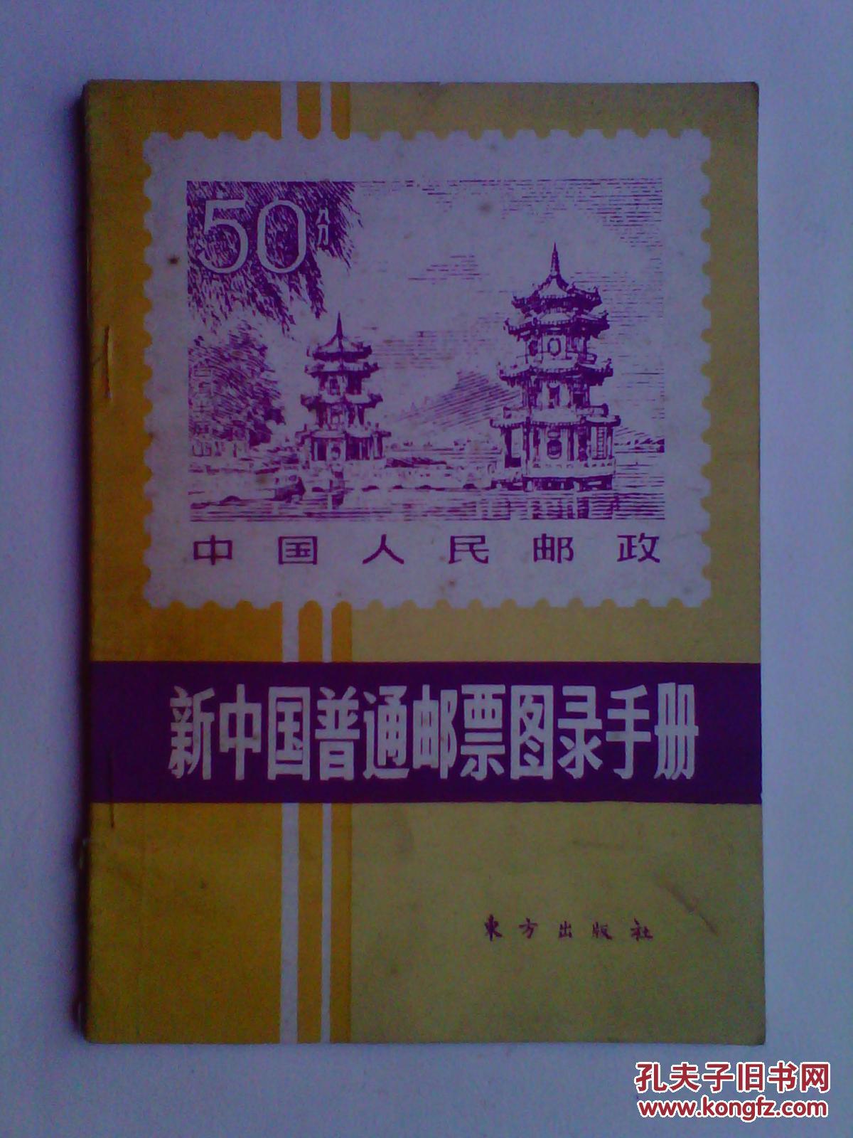 新中国普通邮票图录手册
