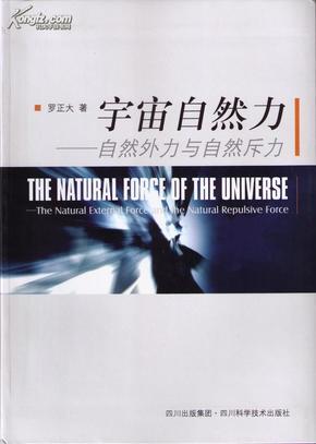罗正大《宇宙自然力 : 自然外力与自然斥力》
