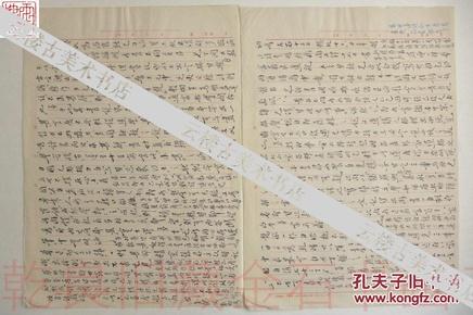 ◆◆印迷林乾良旧藏名家信札- 著名文人书画家高仁偶 上款: 恽宝惠