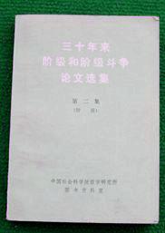 三十年来阶级和阶级斗争论文集第二册 参考
