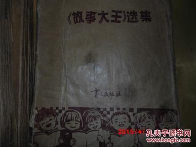 故事大王选集(1)盲文版 【仅印250册】
