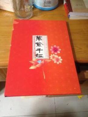 万紫千红-- -中华人民共和国第五套人民币纸币集锦【10张20元的纸币】附带证书                     D角