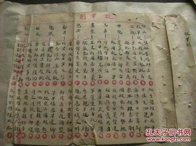 抗日战争时期手稿 从军别 包邮挂