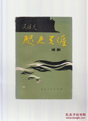 话剧剧本:《咫尺天涯》(80年初版 丁聪插图)