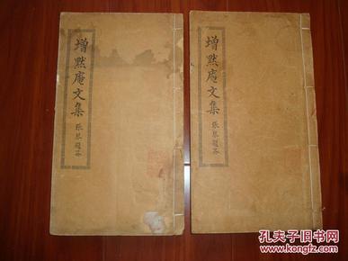 增默庵文集两册全(莆田最后一名进士张琴题签)