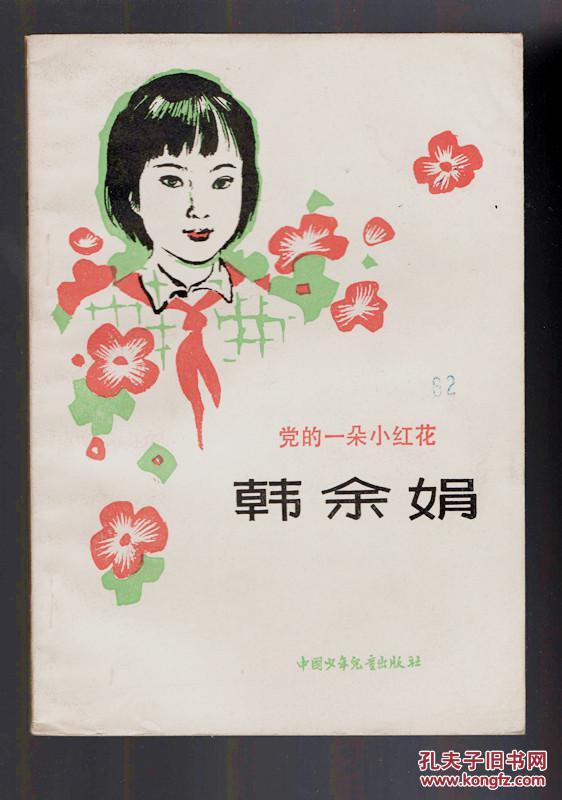插图本《党的一朵小花-韩余娟》84年一版一印