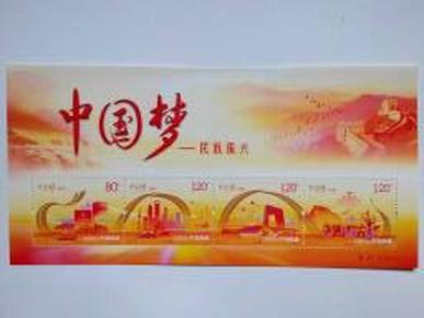 2014-22   中国梦2-民族振兴---小全张