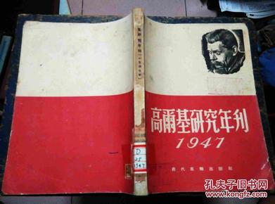 高尔基研究年刊1947年  【 时代书报社1948年出版 厚册图片多幅】