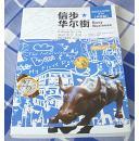 信步华尔街 全一册 英汉对照 读英语走近西方系列【商务篇】 九五品 包邮挂