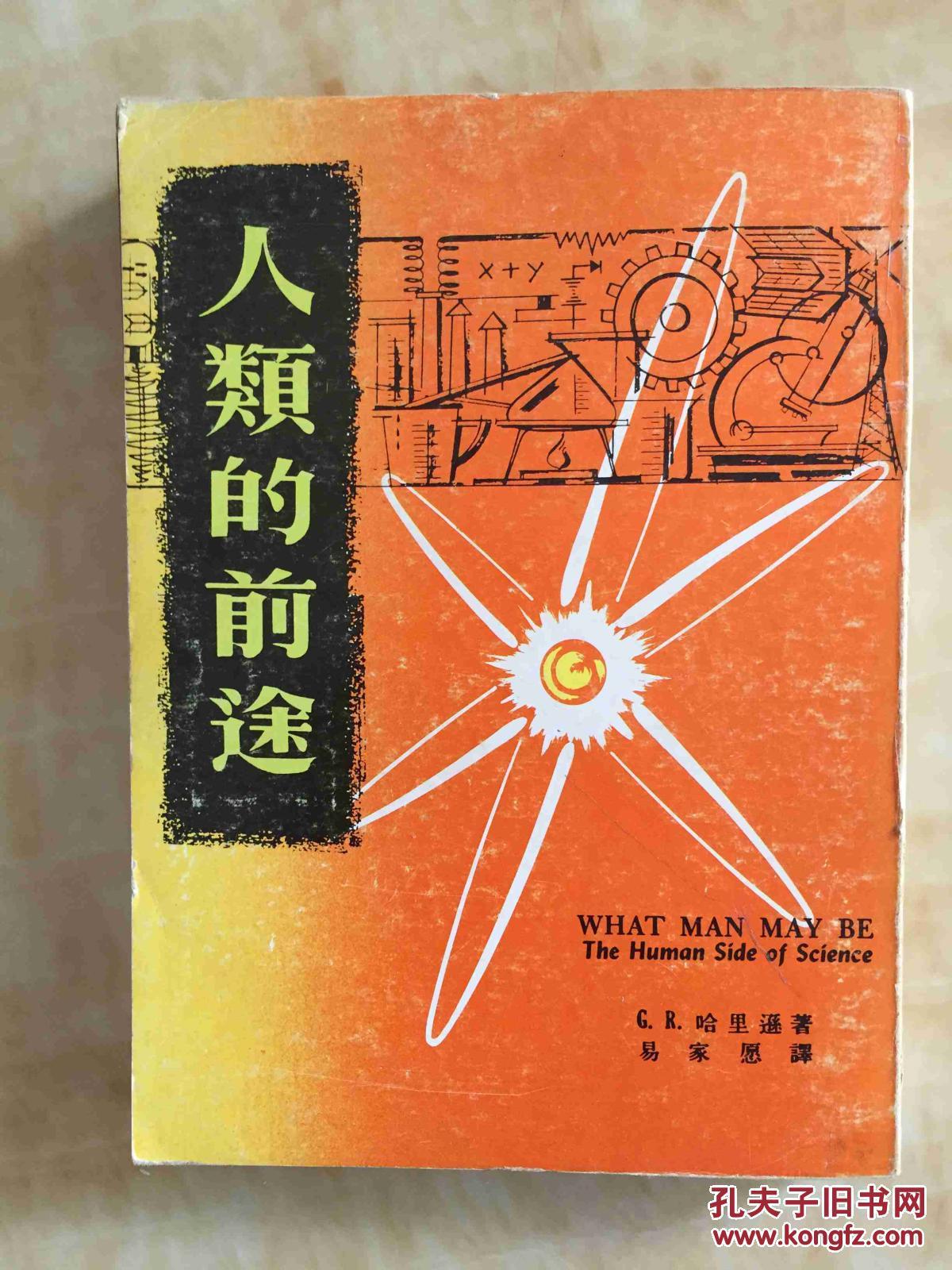人类的前途(1962年版,罕见图书)