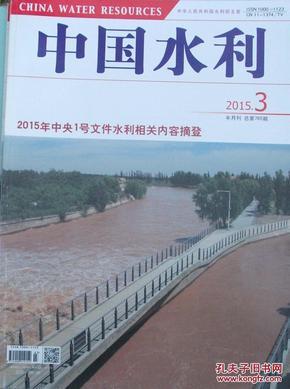中国水利  2015年第3期【2015年中央1号文件水利相关内容摘登】    1012