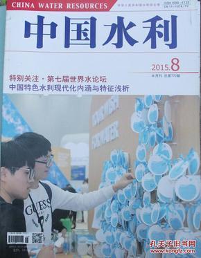 中国水利  2015年第3期【第七届世界水论坛  中国特色水利现代化内涵与特征浅析】    1012
