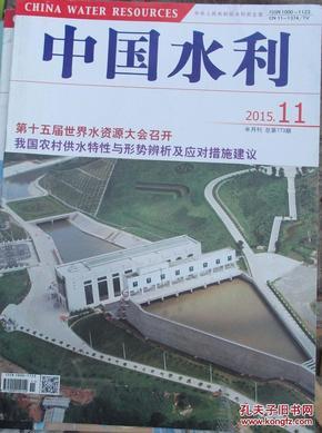 中国水利  2015年第11期【第十五届世界水资源大会召开  我国农村供水特性与形势辨析及应对措施建议】    1012