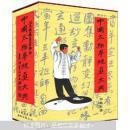 中国太极拳统真大典(共3卷),