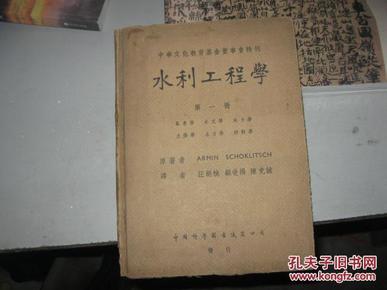 中华文化教育基金董事会特刊 水利工程学第一册(民国版)