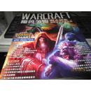 魔兽争霸——四大种族1.20版 战略战术进阶指南(无光盘)