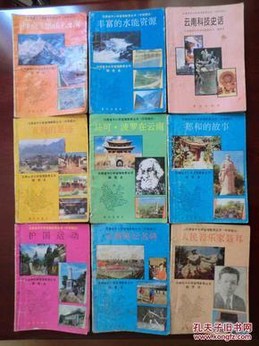 关于云南事迹—九本书