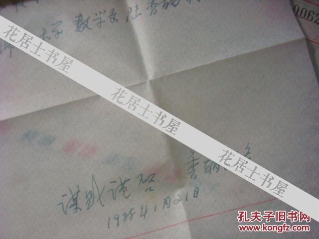 华中师范大学数学系副教授陆秀丽手稿--浙江宁波