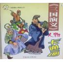 三国演义人物卡通画 上  有蒙纸 北方妇女儿童出版社
