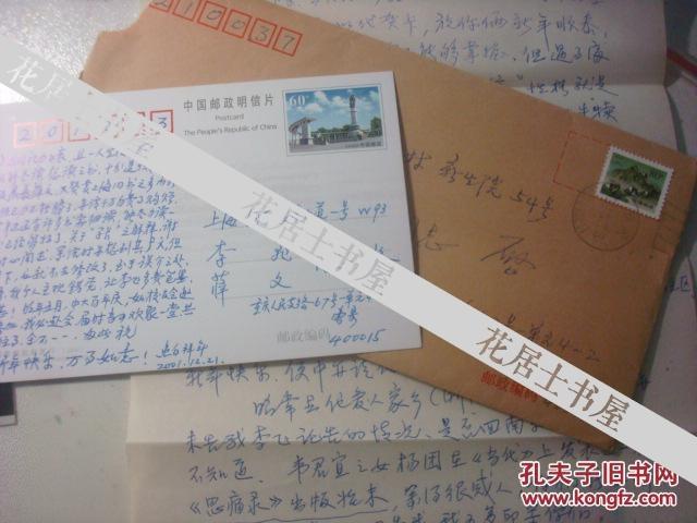 2001年辛亥革命元勋曹亚伯之女曹惠白手稿--