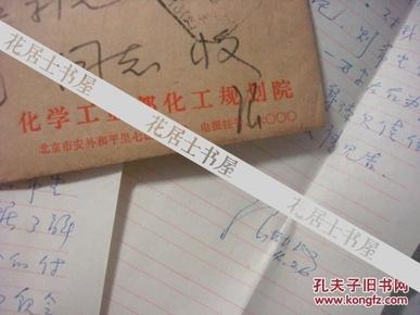 1984年化学工业部张勤汉手稿--创办《现代化工》约稿函