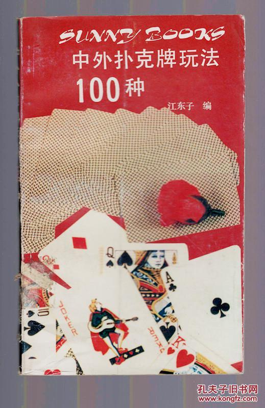 《中外扑克牌玩法100种》89年一版一印